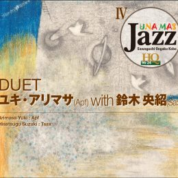 DUET ユキ・アリマサ(Apf) with 鈴木 央紹(Sax)