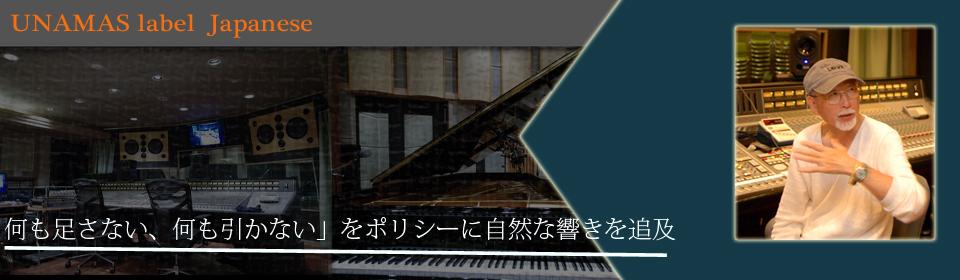 UNAMAS LABEL 「ウナマスレーベル」による 高音質 ハイレゾ音源、サラウンド音源の制作、リリース情報
