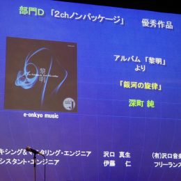 Mick沢口「黎明」 深町純 第20回日本プロ音楽録音賞 受賞
